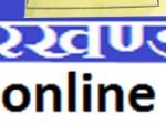 [फॉर्म] झारखंड राशन कार्ड ऑनलाइन अप्लाई