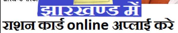 झारखंड राशन कार्ड ऑनलाइन अप्लाई