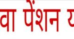 [लिस्ट] विधवा पेंशन योजना राजस्थान 2021| अप्लाई ऑनलाइन