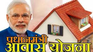 प्रधानमंत्री आवास योजना 2019