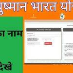 आयुष्मान भारत लिस्ट|ayushman bharat yojana list