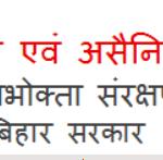 *New*Bihar ration card list 2021| बिहार *नई* राशन कार्ड सूची