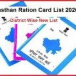 [लाभार्थी सूची] राजस्थान राशन कार्ड लिस्ट 2021|ration card list rajasthan