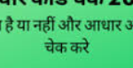 आधार कार्ड स्थिति ऑनलाइन स्टेटस चेक|UIDAI gov Check Your Aadhaar Status