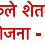 [2 लाख] महात्मा ज्योतिराव फुले कर्ज माफी योजना|mahatma fule karj yojana