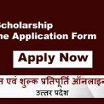 "उत्तर प्रदेश छात्रवृत्ति ऑनलाइन फॉर्म 2021| अप्लाई ऑनलाइन""up scholarship2021-22"