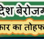 बेरोजगारी भत्ता उत्तर प्रदेश 2021आनलाइन फार्म|up berojgari bhatta online form 2021