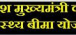 "एमपी कर्मचारी स्वास्थ्य बीमा योजना""mp Mukhya Mantri Karmchari Swasthya Bima yojana"