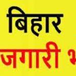 [अप्लाई] बेरोजगारी भत्ता बिहार ऑनलाइन रजिस्ट्रेशन|Bihar Berojgari Bhatta 2021