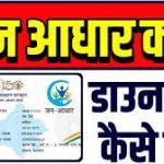 राजस्थान जन आधार कार्ड डाउनलोड|Jan aadhar download