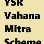"[Status] Ysr Vahana Mitra Scheme 2021""Apply Online"