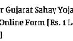 [Form] Atmanirbhar Gujarat Sahay Yojana Apply online