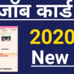 "[लिस्ट] नरेगा जॉब कार्ड नई लिस्ट 2021""Job Card List 2021"