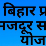 {1000} बिहार प्रवासी मजदूर सहायता योजना|Bihar Pravasi Majdur Sahayata Hetu Yojana