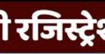 [फॉर्म] बिहार प्रवासी मजदूर पंजीकरण फॉर्म|Bihar Pravasi Yatra Online panjikaran Form