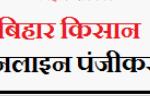 Bihar किसान पंजीकरण फार्म|biharkisan newregistration