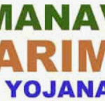 Manav Garima Yojana 2021 Gujarat|online form apply