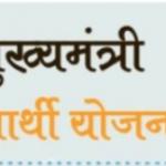 [फॉर्म] मुख्यमंत्री मेधावी छात्र योजना मध्यप्रदेश 2020| ऑनलाइन अप्लाई
