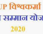 UP विश्वकर्मा श्रम सम्मान योजना 2021|अप्लाई ऑनलाइन