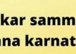 [From] Nekara Samman Yojana Karnataka|Nekar Samman Yojana
