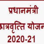 [अप्लाई] प्रधानमंत्री छात्रवृत्ति योजना 2021| ऑनलाइन आवेदन एप्लीकेशन फॉर्म