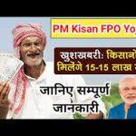 [रजिस्ट्रेशन] पीएम किसान एफपीओ योजना 2021|PM Kisan FPO Yojana