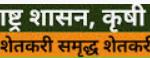 कृषी यांत्रिकीकरण योजना 2021 महाराष्ट्र|krushi vibhag subsidy maharashtra 2021