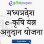 [सब्सिडी] कृषि यंत्र सब्सिडी मध्य प्रदेश 2021|krishi yantrasubsidy inmp2021