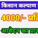 [फॉर्म] मुख्यमंत्री किसान कल्याण योजना|mukhyamantri kisan kalyan yojana