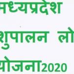 [लोन] पशुपालन योजना मध्यप्रदेश 2021|MP pashupalan loan yojana 2021