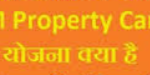 "Property Card Yojana|Apply Online""property card download"