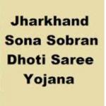 Jharkhand Sona Sobran Dhoti Saree Scheme 2021