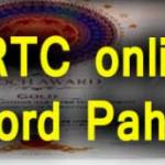 Bhoomi: Karnataka RTC land record|Pahani Report