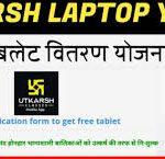 [आवेदन फॉर्म] Utkarsh Tablet Yojana|उत्कर्ष टैबलेट योजना ऑनलाइन एप्लीकेशन फॉर्म