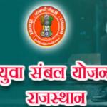 yuva Sambal Yojana Rajasthan|राजस्थान युवा संबल योजना
