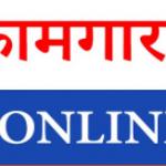 कामगार कल्याण योजना 2021 ऑनलाइन आवेदन|Kamgar Kalyan Yojana 2020