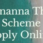 [Status] Jagananna Thodu Scheme 2021|Apply Online