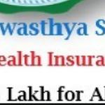 "[Apply] WB Swasthya Sathi Scheme""স্বাস্থ্য সাথী কার্ড নাম চেক"