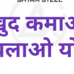"""[ई-रिक्शा] खुद कमाओ घर चलाओ योजना: ऑनलाइन आवेदन""""Khud Kamao Ghar Chalao Apply"""