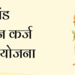 "[कर्ज माफी] झारखंड किसान कर्ज माफी योजना लिस्ट""jharkhand kisan karj mafi yojana"