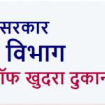 "राजस्थान आबकारी विभाग 2021""Wine Shop Tender Rajasthan 2021"