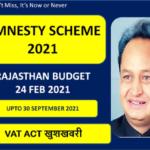 राजस्थान एमनेस्टी स्कीम 2021|Amnesty Scheme 2021 Rajasthan