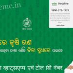 Odisha Kalia Yojana Helpline Number
