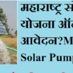 महाराष्ट्र मुख्यमंत्री सौर कृषी पंप योजना 2021: ऑनलाइन आवेदन | एप्लीकेशन फॉर्म