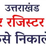 उत्तराखंड परिवार रजिस्टर नकल: ऑनलाइन चेक करे, Parivar Nakal Download