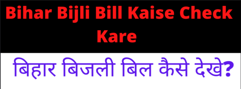 Kaise check kare Bihar Bijli Bill