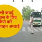 How to apply for Delhi e-pass online | ई-पास ऑनलाइन अप्लाई कैसे करे