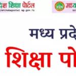 एमपी शिक्षा पोर्टल: shikshaportal.mp.gov.in रजिस्ट्रेशन, एप्लीकेशन स्टेटस व लिस्ट