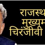 राजस्थान चिरंजीवी योजना| ऑनलाइन आवेदन|chiranjeevi swasthya bima yojana