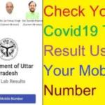 उत्तर प्रदेश कोरोना (Covid-19) टेस्ट रिपोर्ट ऑनलाइन जाँच, डाउनलोड